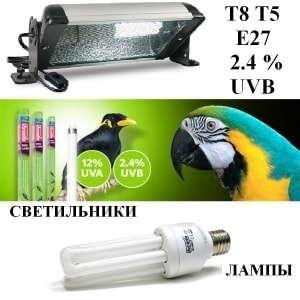 Лампы и светильники для птиц