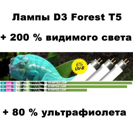 Лампа для рептилий Arcadia D3 Forest T5 6% UVB