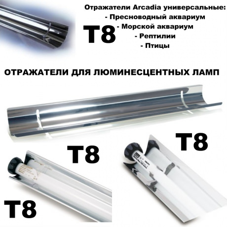 Отражатели для ламп Т8