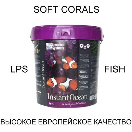 Морская соль Instant Ocean для мягких кораллов, LPS и рыбы