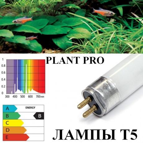 Лампа для аквариумных растений Plant Pro Arcadia T5