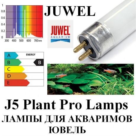Arcadia T5 Plant Pro для Juwel