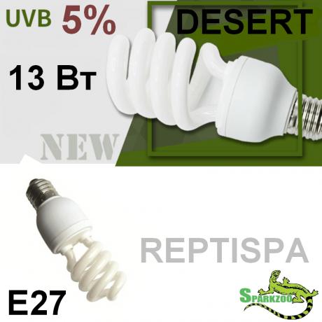 Ультрафиолетовая лампа SPARKZOO FOREST REPTISPA 5.0 13 ВТ для красноухих черепах, хамелеонов и игуан
