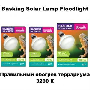 Лампы для обогрева рептилий Arcadia Solar Floodlight