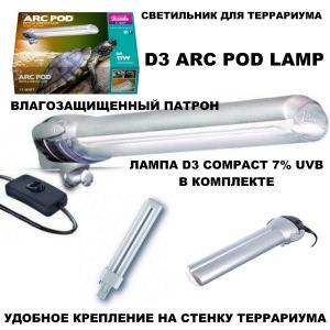 Arcadia D3 ARC POD LAMP купить