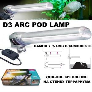 Arcadia D3 ARC POD LAMP цена