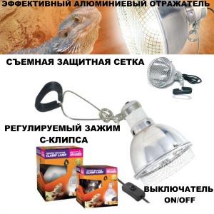 Светильник для террариума CERAMIC REFLECTOR CLAMP LAMPS