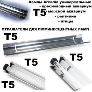 Отражатели для ламп Т5