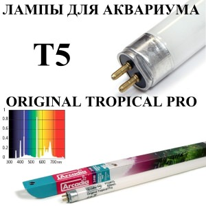 Лампа ARCADIA ORIGINAL TROPICAL PRO LAMPS T5