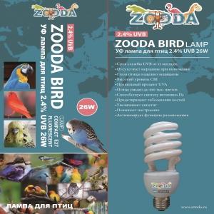 Лампа для птиц ZOODA BIRD LAMP Е27 2.4% UVB 12% UVA