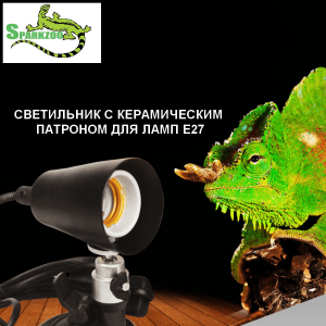 Светильник для террариума на присоске Sparkzoo E27